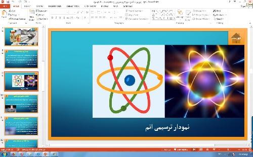 1967310 پاورپوینت فصل سوم علوم تجربی پایه هفتم: اتم ها، الفبای مواد
