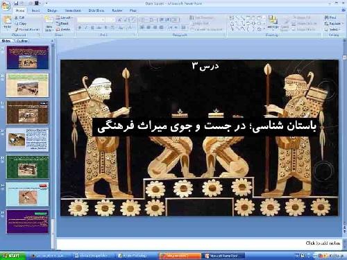 2051760 - پاورپوینت درس 3 تاریخ ایران و جهان باستان پایه دهم انسانی باستان شناسی؛ در جست و جوی میراث فرهنگی